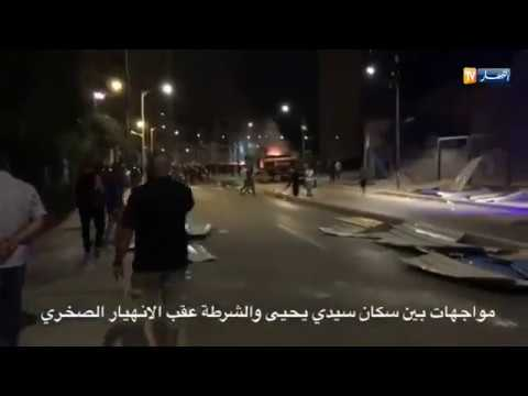 الجزائر  مواجهات بين سكان سيدهم يحيى والشرطة عقب الإنهيار الصخري بالعاصمة