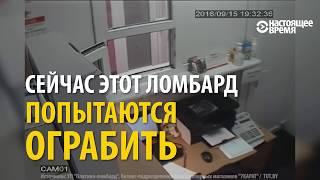 """""""Убивайте, давайте!"""" – ограбление ломбарда по-белорусски. Запись с камеры наблюдения"""
