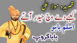Qaseeda Mola Ali || Pak Nabi Dy Veer Ali By Safeer Sufiya Aslam Baho