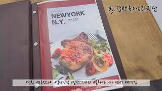 [갑백육아] #협찬 일산 맛집 뉴욕엔와이 메뉴판 : 블…