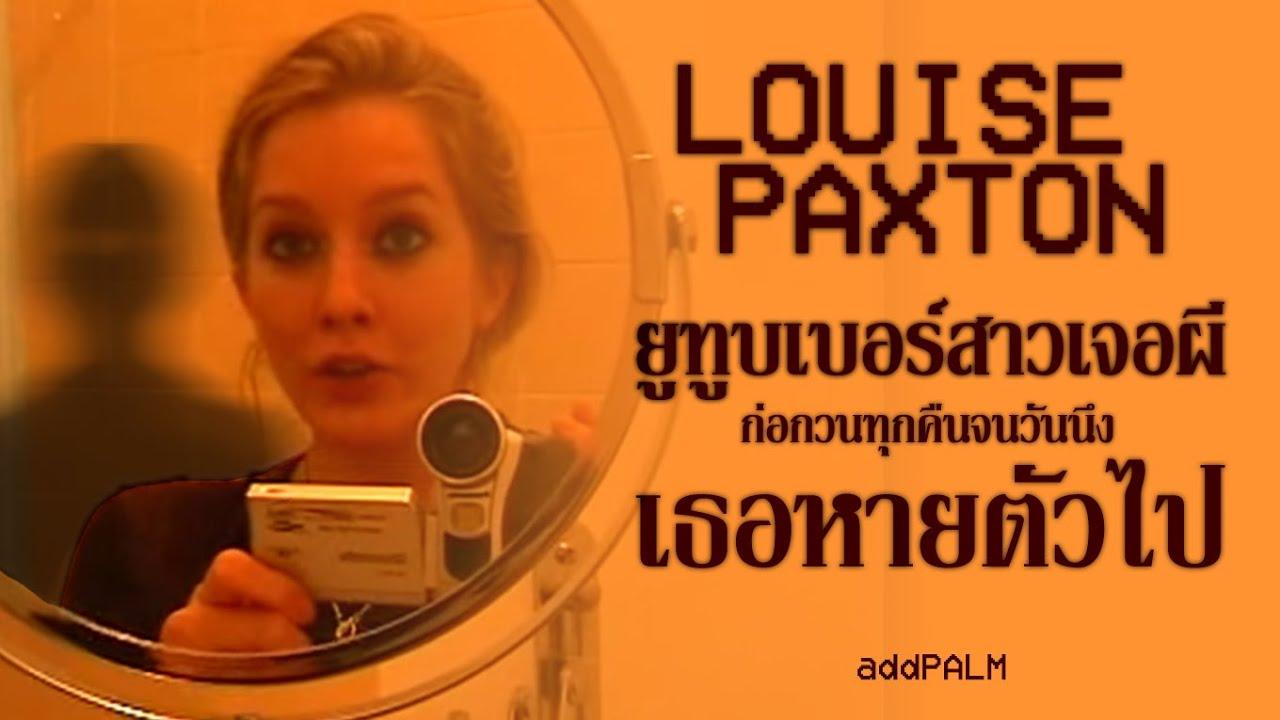 LouisePaxton | ยูทูบเบอร์สาวถ่ายคลิปติดผีจนเจอดี! [เล่าเรื่องหลอน, ช่องยูทูปน่ากลัว]