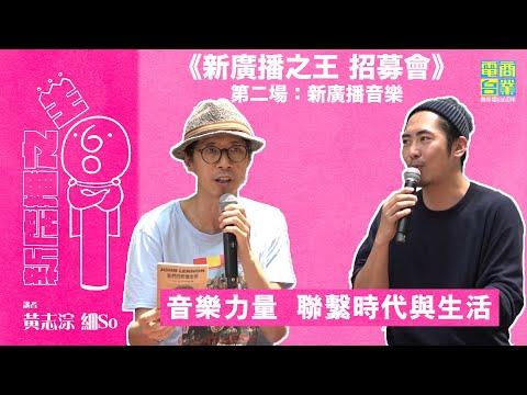 【足本重溫】黃志淙、細So:新廣播音樂︱新廣播之王 招募會 第二場