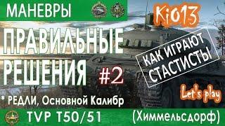 TVP T50 51 - Правильные решения на Химмельсдорфе (Редлик) Как играть в World of Tanks #WoT #tvp5051