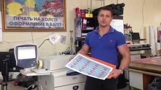 Расчет стоимости цифровой печати в типографии «Sprinter»(Расчет стоимости цифровой печати в типографии «Sprinter» http://7156434.ru/digital-printing/, 2014-10-01T13:32:32.000Z)