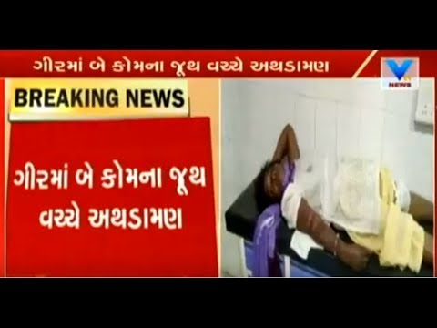 11 injured after clash between two communities in Gir Talala | Vtv News
