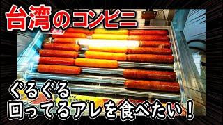 台湾 #コンビニ #自助式熱狗 自助式(セルフ)熱狗(ホットドッグ) 台...