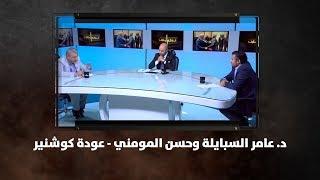 د. عامر السبايلة وحسن المومني - عودة كوشنير