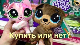 LPS / Шукаю Lps в консервах / Огляд колекції Lps в магазинах 2019 / Littlest pet shop