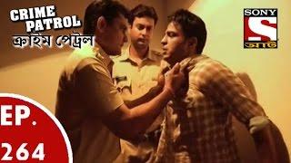 Crime Patrol - ক্রাইম প্যাট্রোল (Bengali) - Ep 264 - Ransom (Part-1)