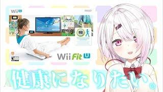 【3日目】Wii fit U で健康生活になる。#しぃフィット【椎名唯華/にじさんじプロジェクト】