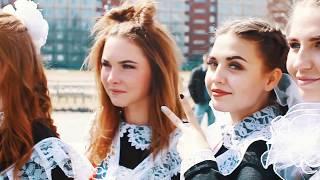 (Баста - Медлячок) Школьный выпускной фильм в Нижневартовске 2017 - 11А Класс (ШКОЛА №19)