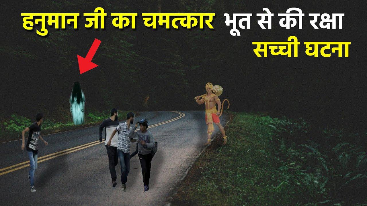 हनुमान जी का चमत्कार भूतो से की रक्षा | Hanuman ji ka chamatkar | Horror story