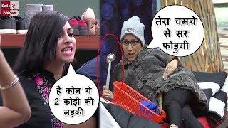 Bigg boss 11 : sapna choudhary vs arshi khan fight | तेरा चमचे से सर फोडुगी |