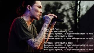 T-Fest x Скриптонит – Ламбада + текст песни (караоке)