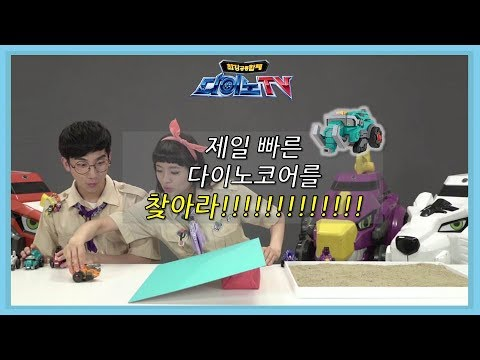 Thumbnail: [DinoCore] Dino TV | Let's play with Toys, DinoCores | Robot Animation for Kids | EP11