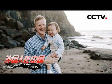 《外国人在中国》洋外教在中国:洋外教本杰明的中国生活 20180909 | CCTV中文国际