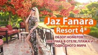 Jaz Fanara Resort 4* ЗАВТРАК, ПЛЯЖ, РИФ, НОМЕРА В ОТЕЛЕ  #egypt #отпуск #Jazfanara #travel #Египет