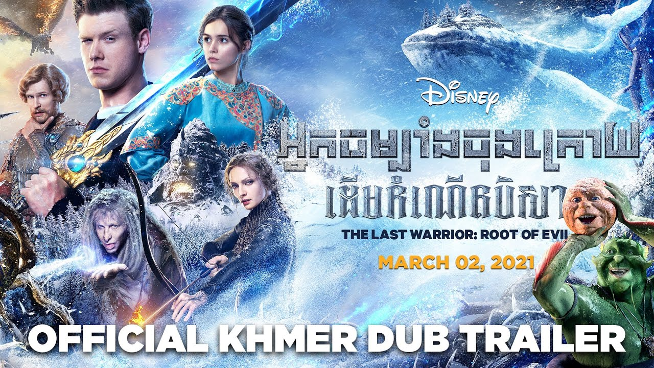 Download The Last Warrior: Root Of Evil Official Trailer | Khmer Dub