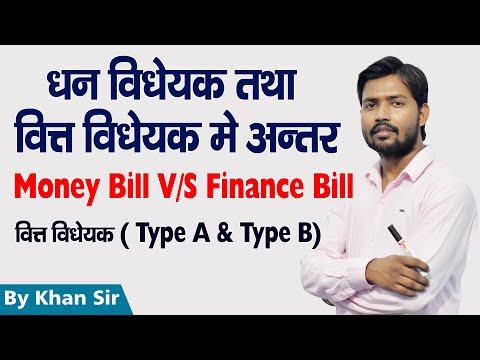 धन विधेयक तथा वित्त विधेयक | Money Bill & Finance Bill | Article 109/110/117