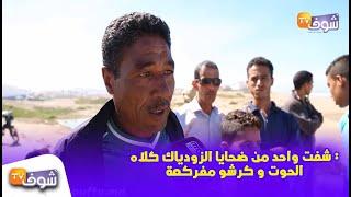 بالدموع..انهيار صياد: شفت واحد من ضحايا الزودياك كلاه الحوت و كرشو مفركعة و الحراك خاصو الإعدام