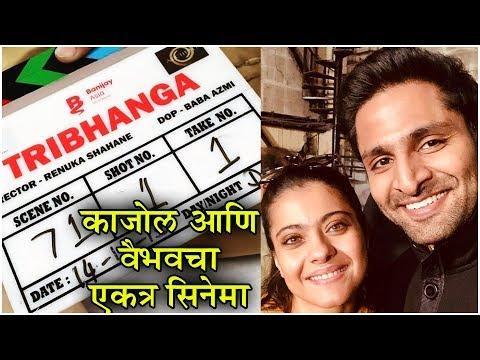 Vaibhav Tatwawadi & KAJOL TOGETHER In New Movie | काजोल आणि वैभवचा एकत्र सिनेमा! | Tribhanga