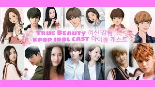 Download The Secret Of Angel여신강림 True Beauty If Was A Drama Real