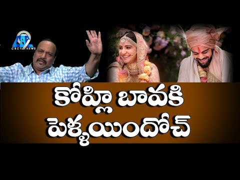 Virat Kohli and Anushka Sharma Are Married    Anushka Sharma    Virat Kohli    Cbc9 News