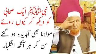 Nabi saw ka Aik Waqia Maulana Makki Al Hijazi , Maulana Tariq Jameel Bayan 2021 10 July