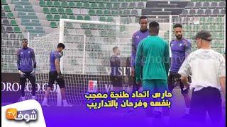 حارس اتحاد طنجة هشام المجهد عاجبو راسو مع لاعبي المنتخب المغربي
