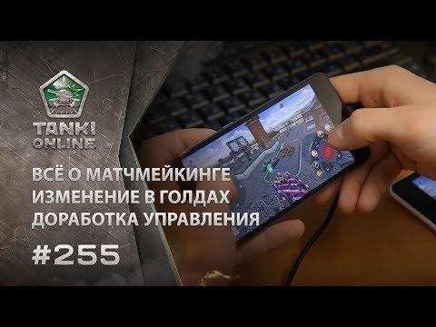 ТАНКИ ОНЛАЙН Видеоблог №255