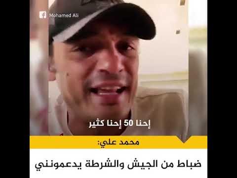 ???? -السيسي وقّع الأجهزة الأمنية وضباط من الجيش والشرطة يدعمونني-.. فيديو جديد للمقاول محمد علي  - نشر قبل 3 ساعة