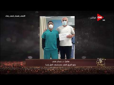 كل يوم - د/حسام فتحي:  كان قرار زيادة بدل  المهن الطبية  جزء من الدعم وننتظر المزيد  - نشر قبل 10 ساعة