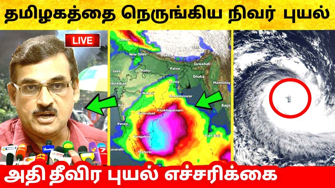 Nivar cyclone | தமிழகத்தை நெருங்கிய நிவர் புயல் | Nivar Puyal | Red alert |Tamil Nadu | Balachandran