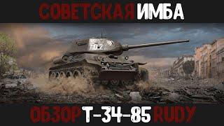 СОВЕТСКАЯ ИМБА | ОБЗОР Т-34-85 RUDY | WOT BLITZ
