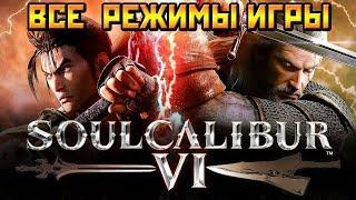 ВСЕ РЕЖИМЫ в Soulcalibur VI - НОВЫЙ ФАЙТИНГ (PS4/Xone/PC/Steam)