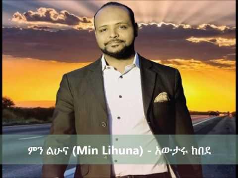 Min Lihuna  (ምን ልሁና) - Awtaru Kebede