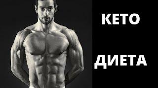 Кетогенна диета / Най-засищащата диета!