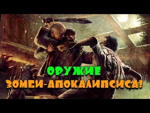 Оружие зомби-апокалипсиса!