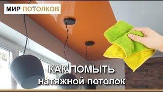Как помыть натяжной потолок? Отмыть, ухаживать, удалить пятна.