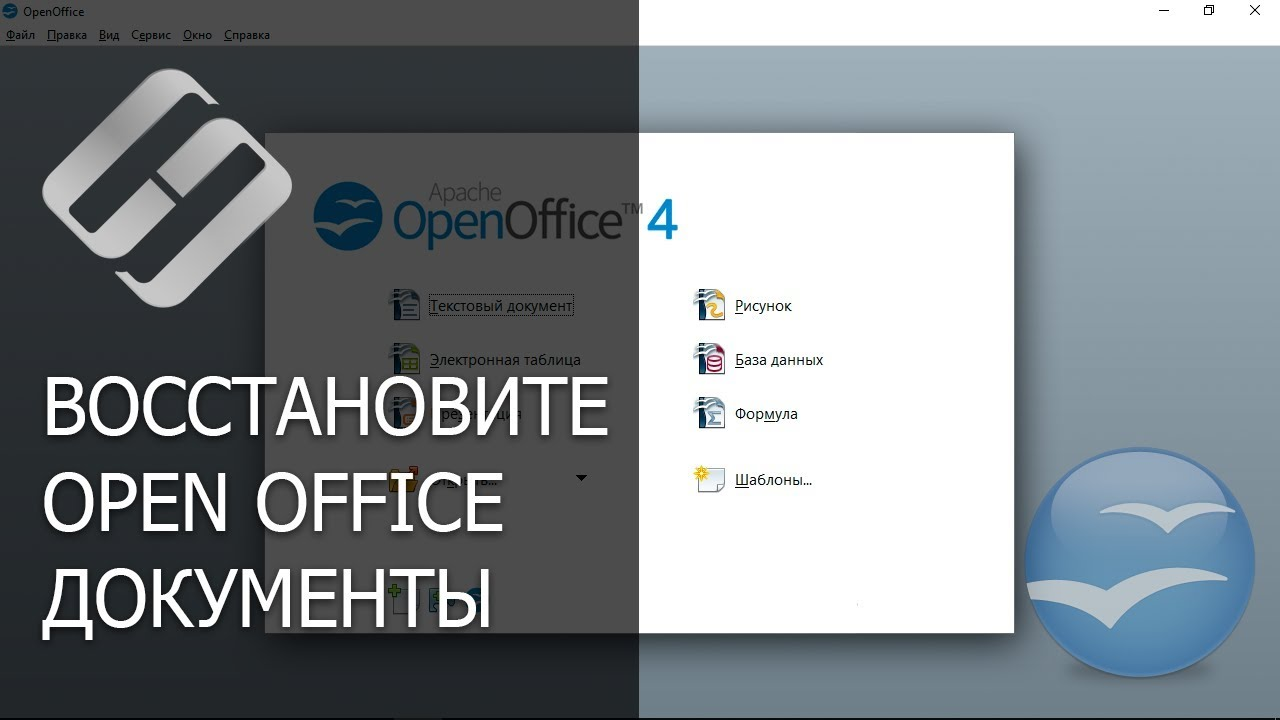 Восстановите Open Writer (odt) и Calc (ods) документы в 2020 программой Hetman Office Recovery ⚕️??