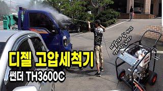 [다몰] 디젤 엔진 고압세척기 썬더 TH3600C #2…