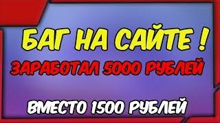 Сайт который платит 100 рублей каждые 5 минут . Заработок для школьников в интернете . ХАЙПОБЗОР
