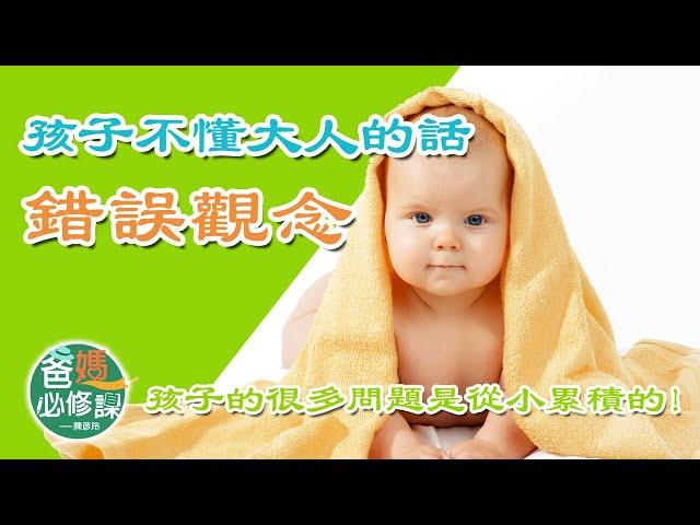 孩子的很多成長問題是嬰兒時期積累下來的?父母一定要多從細微處觀察,陳彥玲博士【爸媽必修課】(3)精華版