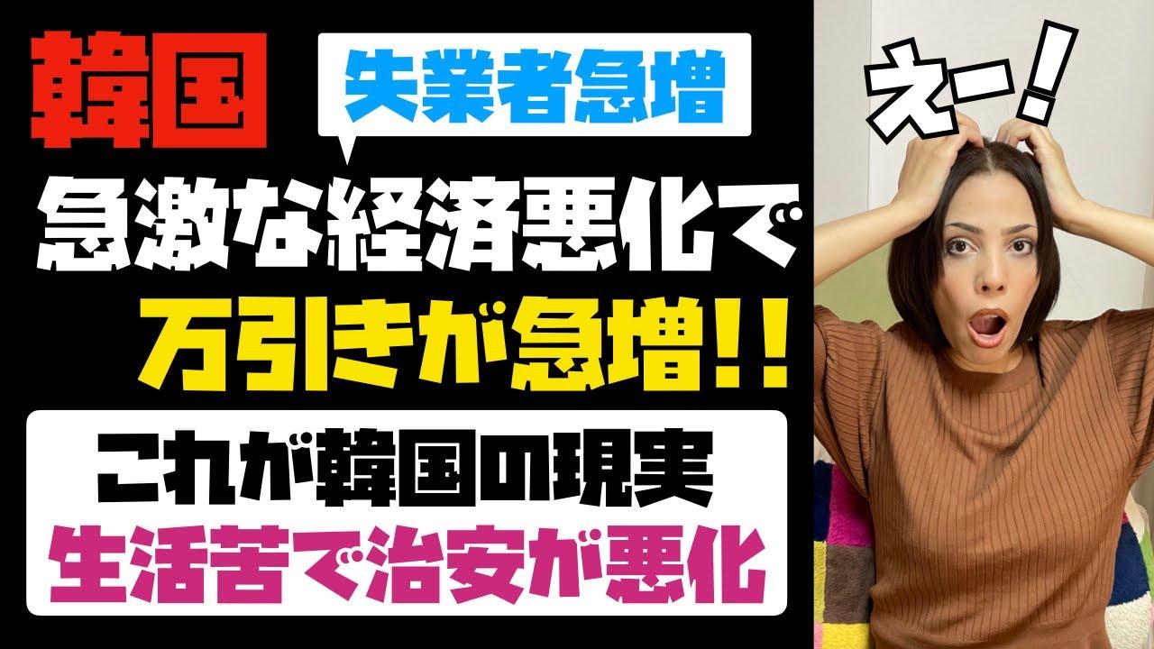 【韓国経済は地獄】韓国、急激な経済悪化で万引きが急増!!生活苦で治安悪化!これが韓国の現実。