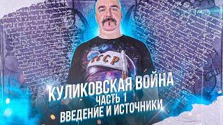 Куликовская война 1374-1380 гг. Часть 1. Введение и источники.