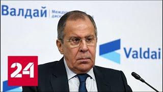 Министр иностранных дел Сергей Лавров примет участие в заседании клуба ''Валдай'' - Россия 24