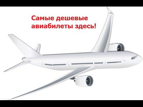 Авиабилеты дешево Нижний Новгород