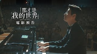 【那才是我的世界】電影預告 尹汝貞x李秉憲x朴正民 2/23聽見我的心