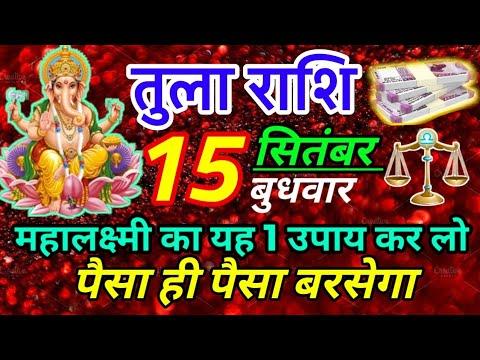 Tula Rashi 15 September 2021-Aaj Ka Tula Rashifal/तुला राशि 15 सितंबर बुधवार/Libra Horoscope