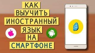видео Приложения для изучения финского языка